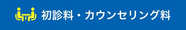 初診料・カウンセリング料