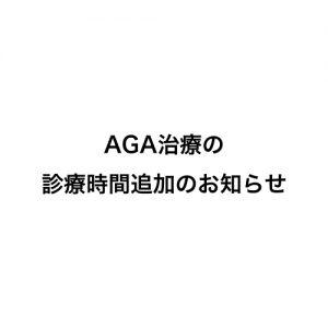 AGA治療の診療時間追加のお知らせ