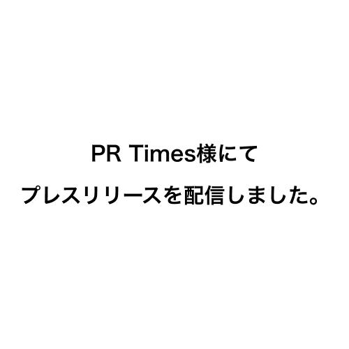PR Times様にてプレスリリースを配信しました。